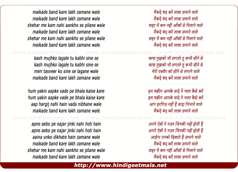 lyrics of song Maikade Bandh Kare Lakh Jamanevale