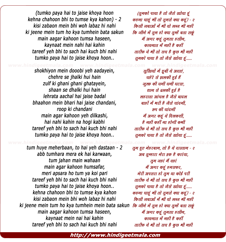 lyrics of song Main Aagar Kahu Tumsa Hasin