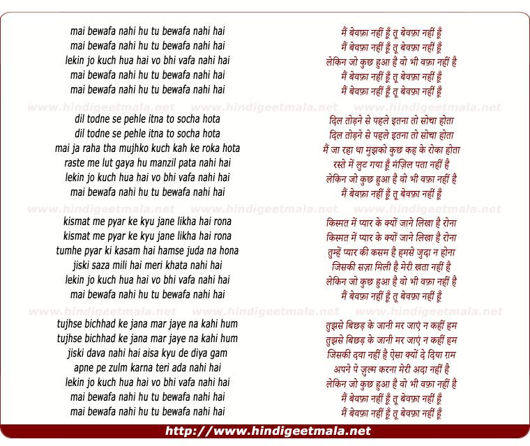 Bewafa Hai Tu Song Download: मैं बेवफ़ा नहीं हूँ
