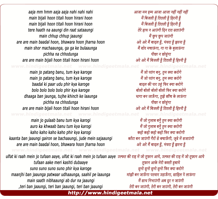 lyrics of song Main Bijali Hu Titali Hu