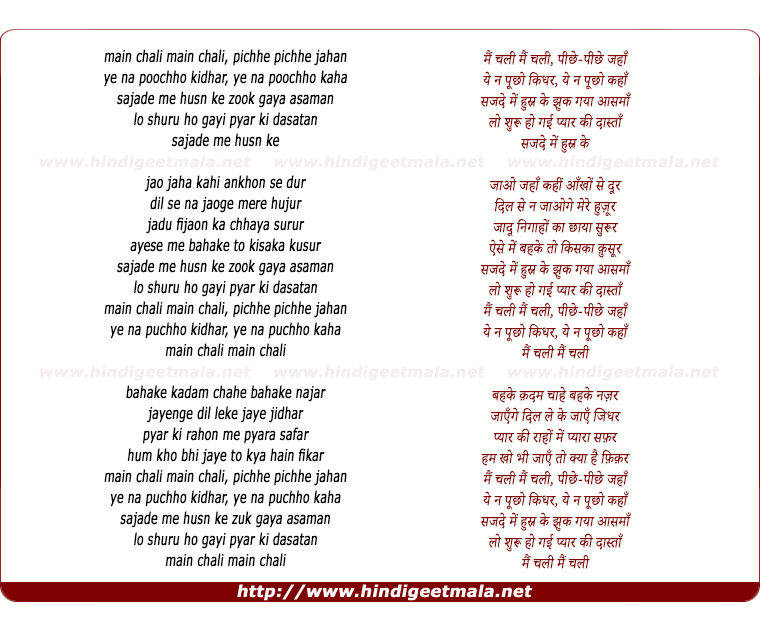 lyrics of song Main Chali Main Chali