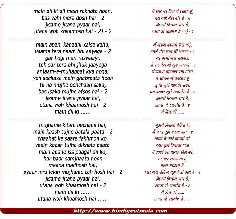 Chahuga Mein Tujhe Hardam Songs: Lyrics / Video Of Song : Main Dil Ki Dil Mein Rakhata Hoon