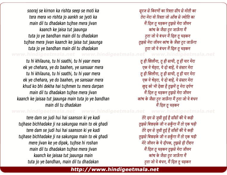 lyrics of song Main Dil Tu Dhadkan Tujhse Mera Jivan