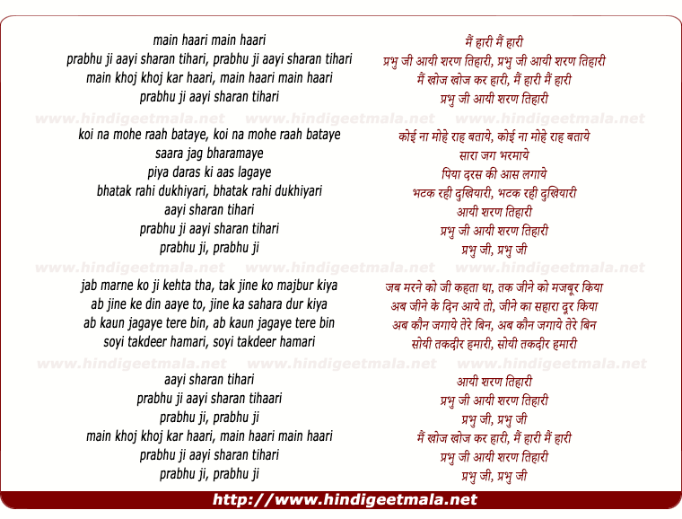 lyrics of song Main Haari Prabhu Ji Aayi Sharan Tihaari