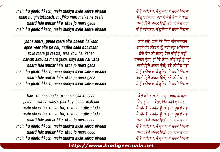 lyrics of song Main Hoon Khatothkach (Child)