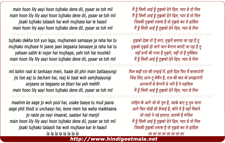 lyrics of song Main Hoon Lily Aayi Hoon Tujhako Dene Dil