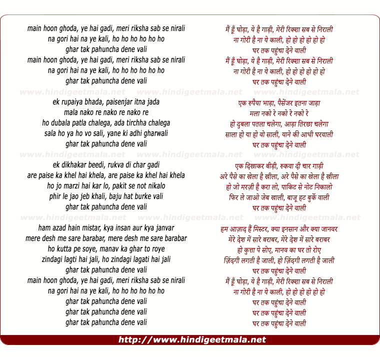 lyrics of song Main Hu Ghoda, Ye Hai Gaadi, Meri Riksha Sab Se Nirali