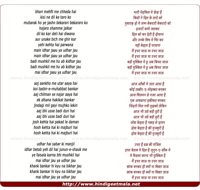 lyrics of song Main Idhar Jaau Ya Udhar Jaau