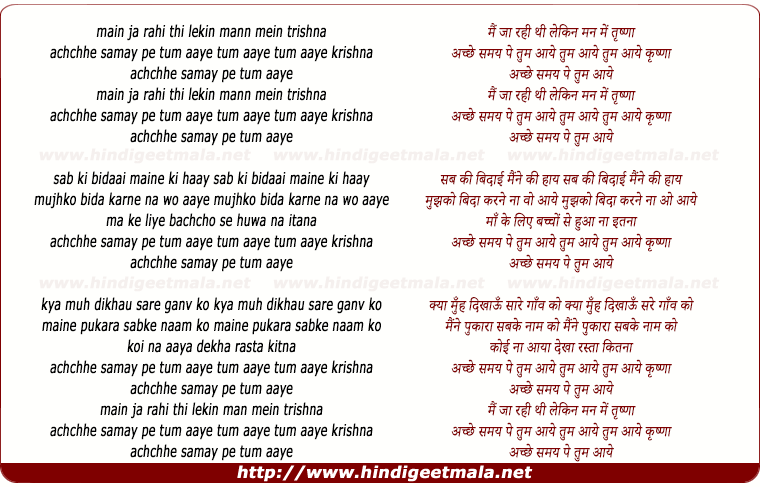 lyrics of song Main Ja Rahi Thi Lekin