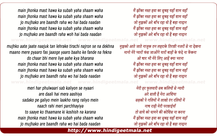 lyrics of song Main Jhonka Mast Hawa Ka