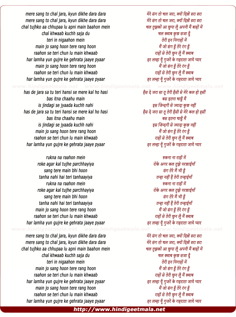 lyrics of song Main Jo Sang Hoon Tere Rang Hoon