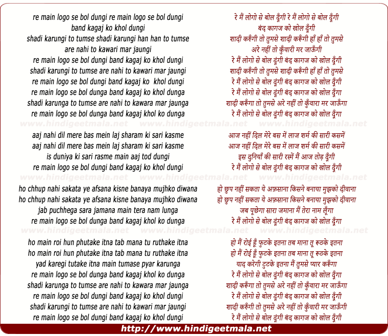 lyrics of song Main Logo Se Bol Dungi