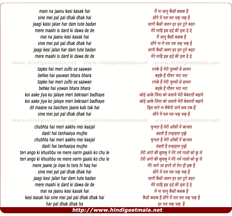 lyrics of song Main Na Jaanu Kaisi Kasak Hain
