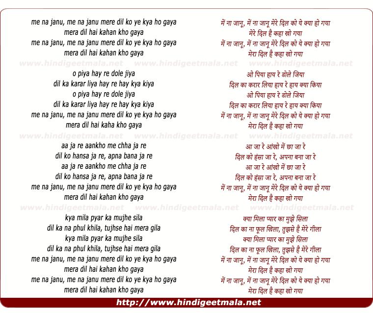 lyrics of song Main Na Janu Mere Dil Ko
