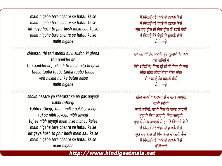 lyrics of song Main Nigahe Tere Chehre Se