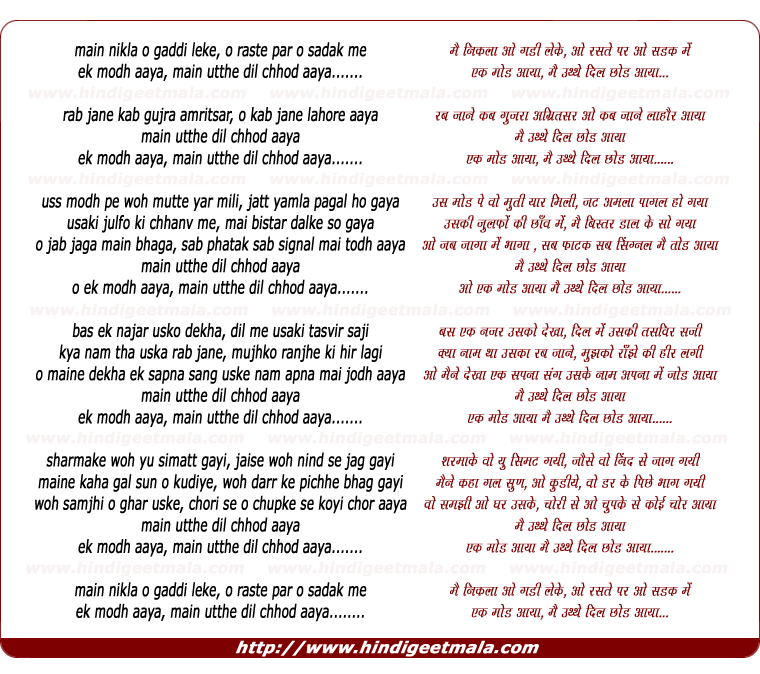 lyrics of song Main Nikla O Gaddi Leke