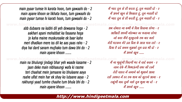 lyrics of song Main Pyaar Tumse Hi Karata Hoon