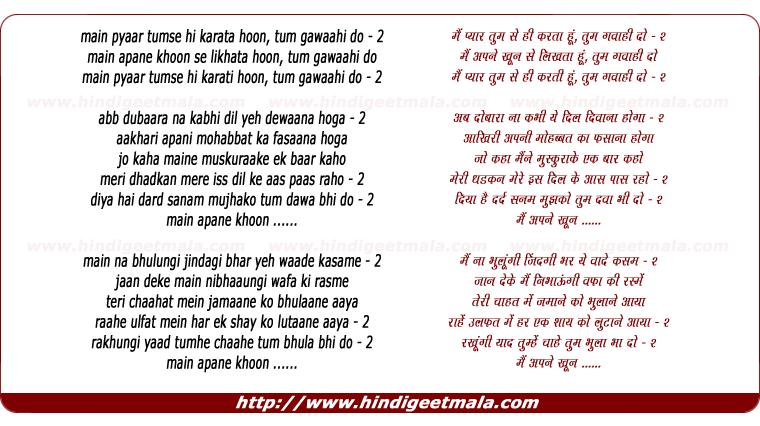 Tum Mera Hai Sanam Tum Mera Humdam Hindi Song: Lyrics / Video Of Song : Main Pyaar Tumse Hi Karata Hoon
