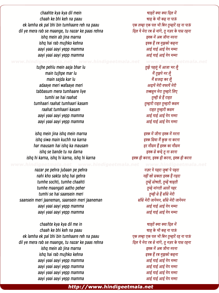 lyrics of song Main Sajda Kar Lu