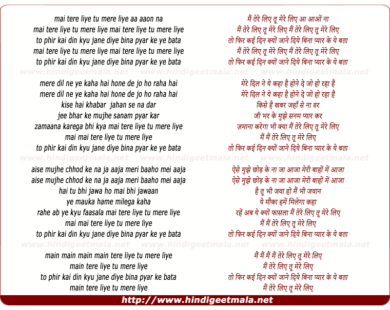 lyrics of song Main Tere Liye Tu Mere Liye, To Phir Kai Din Kyu Jane Diye