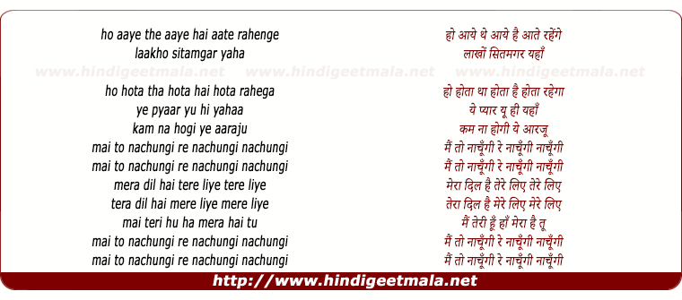 lyrics of song Main To Naachungi Re Naachungi