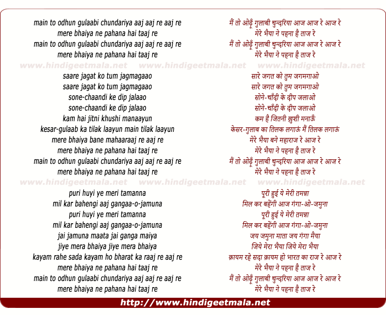 lyrics of song Main To Odhu Gulabi Chundariya Aaj Aaj Re Aaj Re
