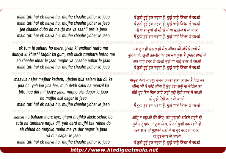lyrics of song Main Tuti Hui Ek Naiya Hu