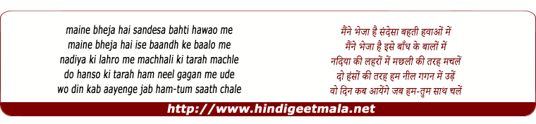 lyrics of song Maine Bheja Hai