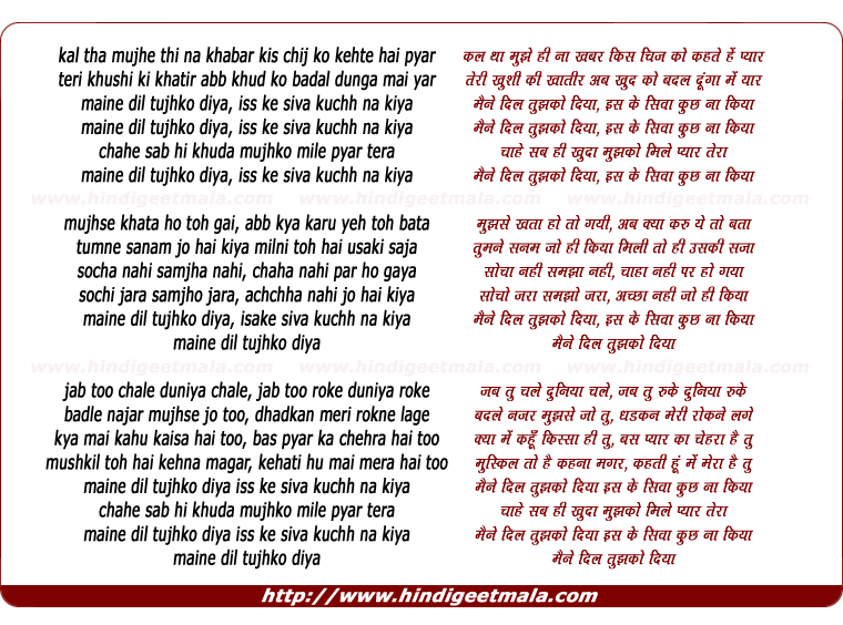lyrics of song Maine Dil Tujhko Diya, Is Ke Siva Kuchh Na Kiya