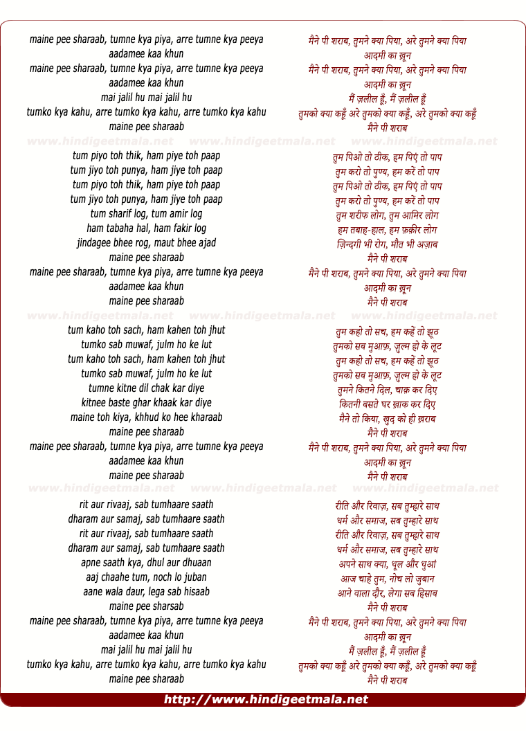 lyrics of song Maine Pee Sharaab, Tumne Kya Piya