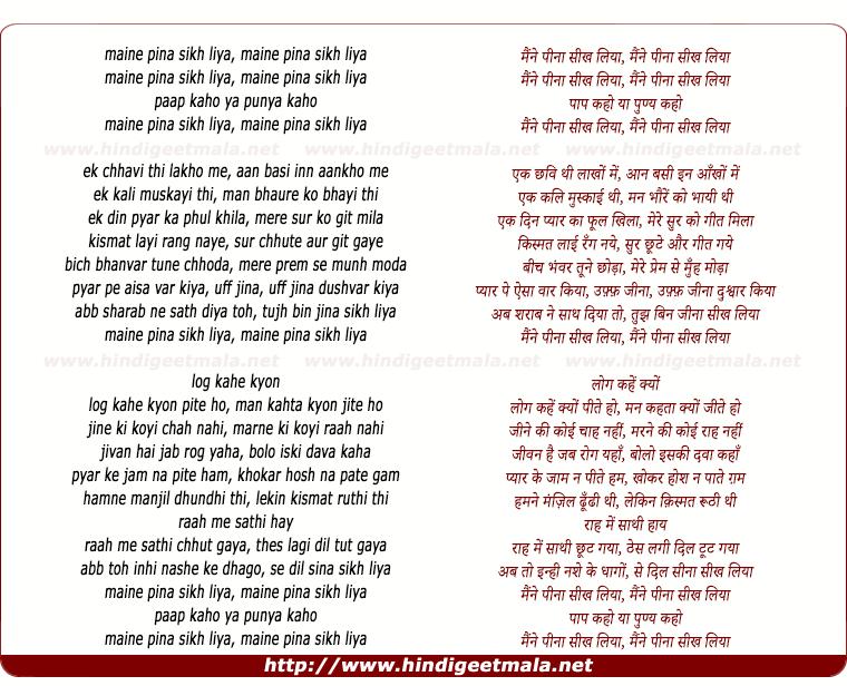 lyrics of song Maine Pina Sikh Liya, Paap Kaho Ya Punya Kaho