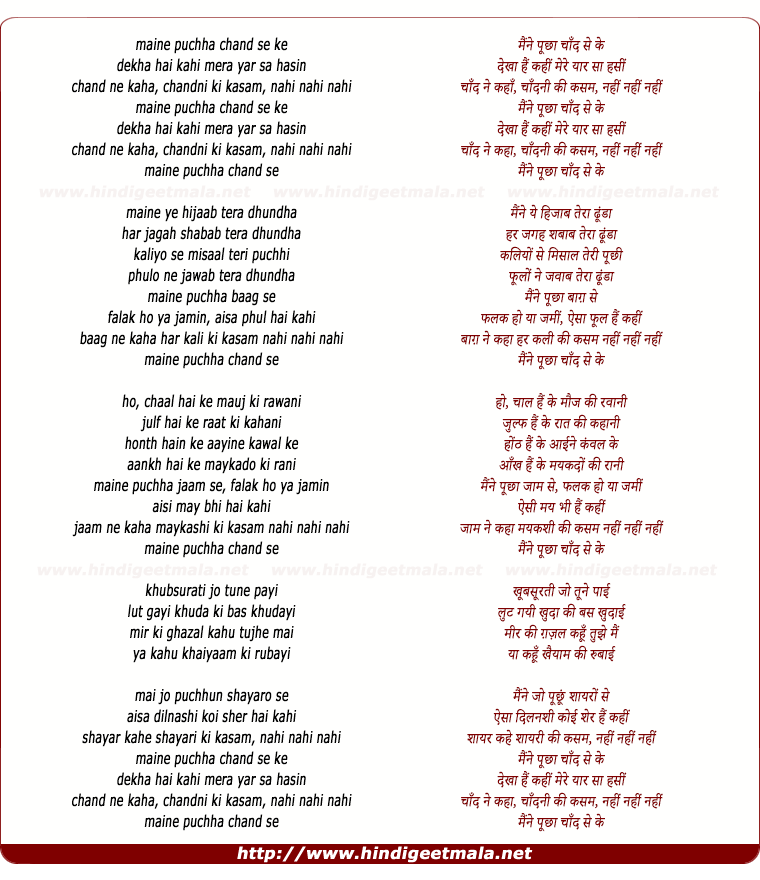 lyrics of song Maine Puchha Chand Se Ke