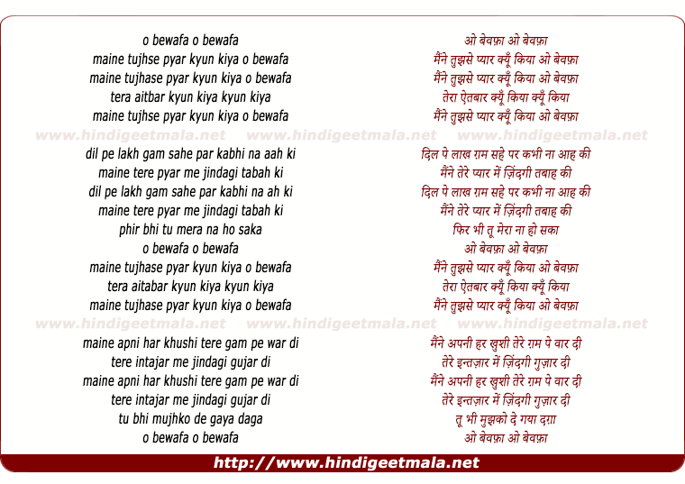 lyrics of song Maine Tujhase Pyar Kyun Kiya O Bewafa