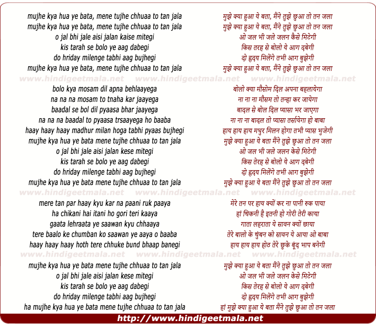 lyrics of song Maine Tujhe Chhuwa Toh Tan Jala