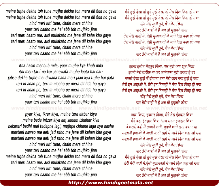lyrics of song Maine Tujhe Dekha Toh Tune Mujhe Dekha