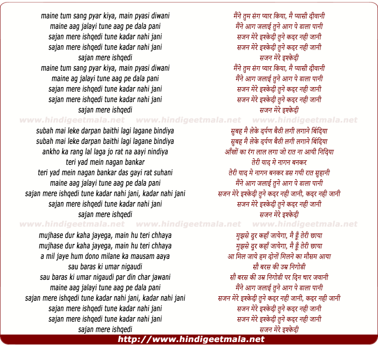 lyrics of song Maine Tum Sang Pyaar Kiya