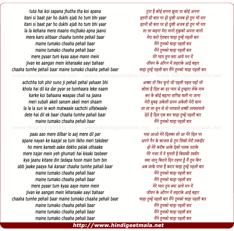 lyrics of song Maine Tumko Chaaha Pehali Baar