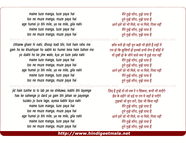 lyrics of song Maine Tujhe Maanga, Tujhe Paya Hai
