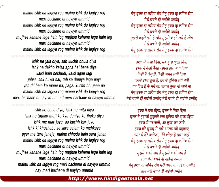 lyrics of song Mainu Ishk Da Lagiya Rog