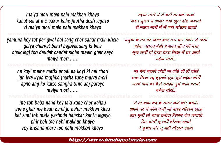 lyrics of song Maiya Mori Main Nahi Makhan Khayo