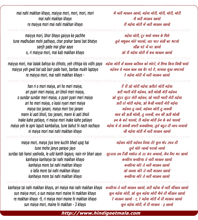 lyrics of song Maiyya Mori Mai Nahee Makhan Khayo
