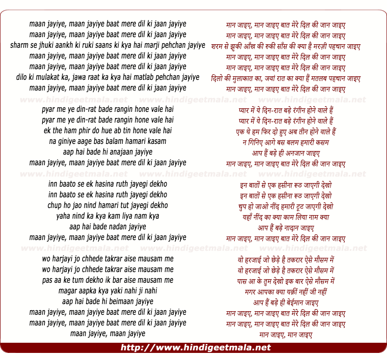 lyrics of song Man Jayiye Man Jayiye Bat Mere Dil Kee Jan Jayiye
