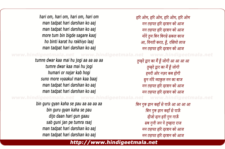 lyrics of song Man Tadpat Hari Darshan Ko Aaj