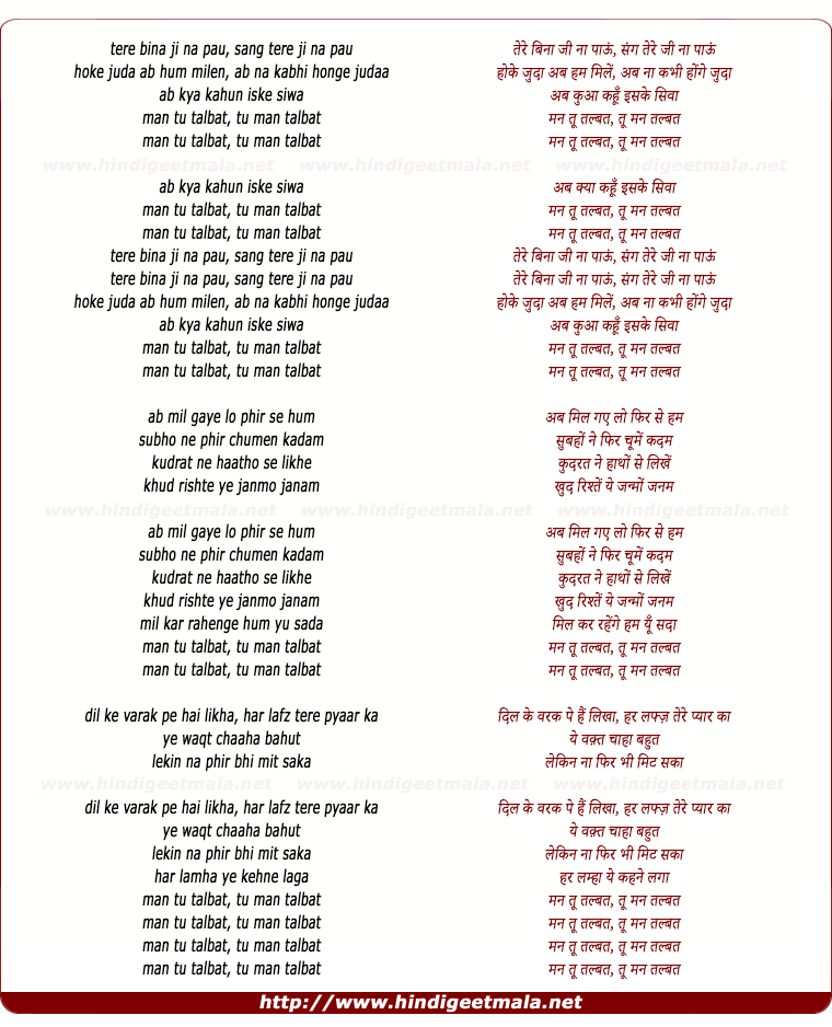 lyrics of song Man Tu Talbat, Tu Man Talbat