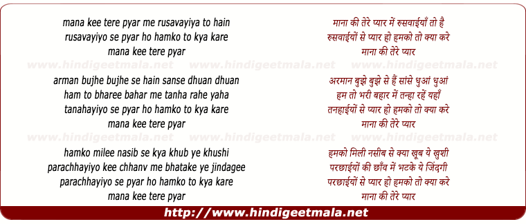 lyrics of song Mana Kee Tere Pyar Me Rusavayiya Toh Hain