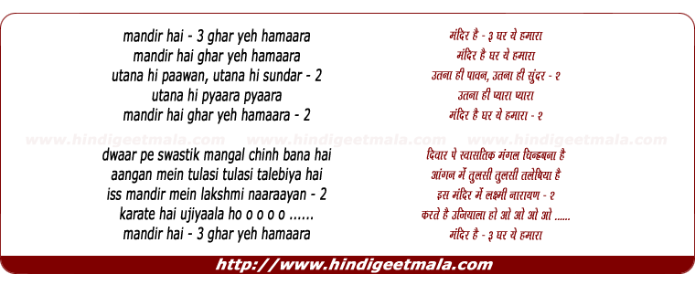 lyrics of song Mandir Hai Ghar Yeh Hamaara