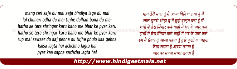 lyrics of song Mang Teri Saja Du Mai