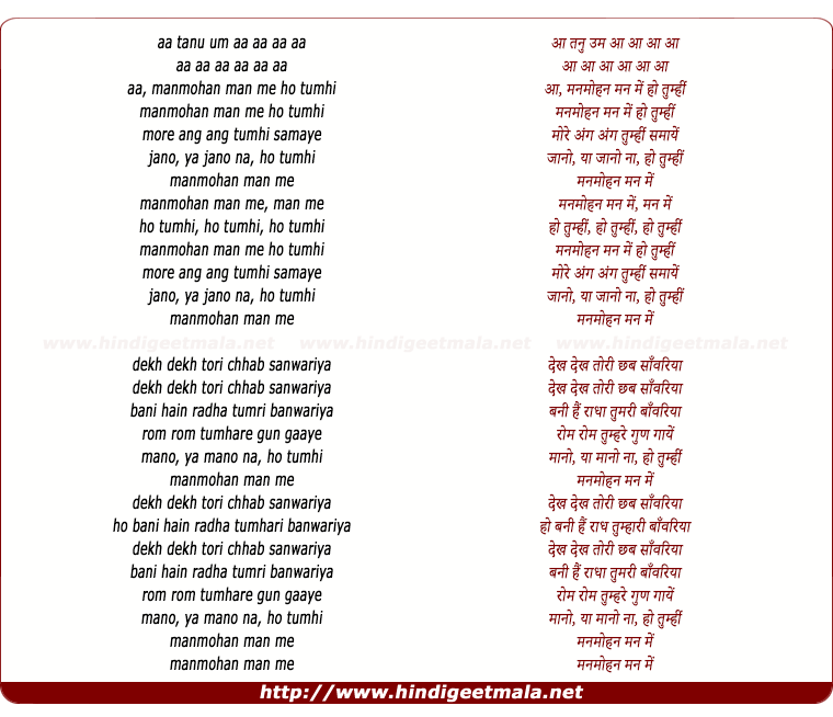 lyrics of song Manmohan Man Me Ho Tumhi