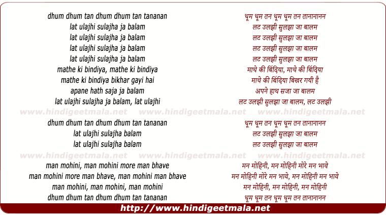 lyrics of song Manmohini Morey