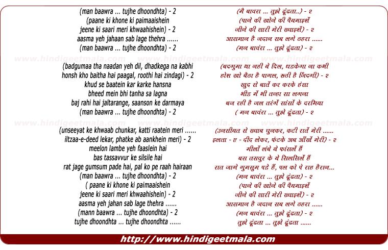 lyrics of song Mann Baawara